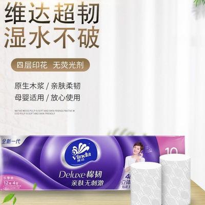 维达立体美卷纸无芯纸巾4层120g12卷 家用实惠装卷厕纸卫生纸cy