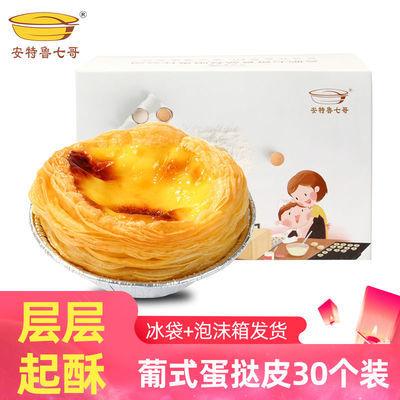 安特鲁七哥蛋挞皮家用30/54个装蛋挞套餐半成品烘焙原料带锡纸