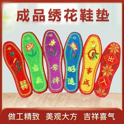 加厚成品十字绣鞋垫不褪色棉布刺绣防臭吸汗排湿男女潮品绣花鞋垫