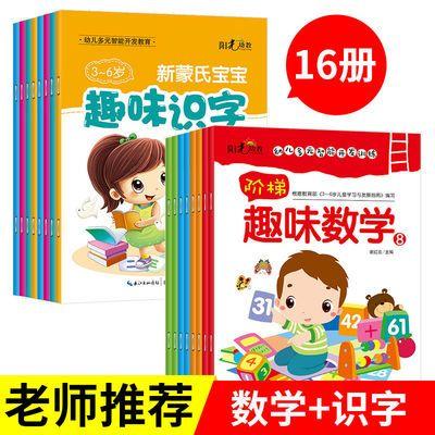 新蒙氏宝宝趣味识字绘本幼儿园汉字拼音数学教材儿童学前启蒙书籍