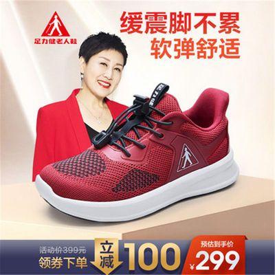 足力健老人鞋女中老年妈妈鞋软底女登搏舒适奶奶休闲运动健步鞋男