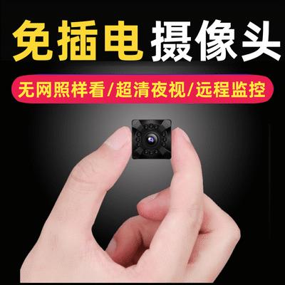 小无线型摄像头监控器可连手机远程无网wifi家用摄像机超高清室内