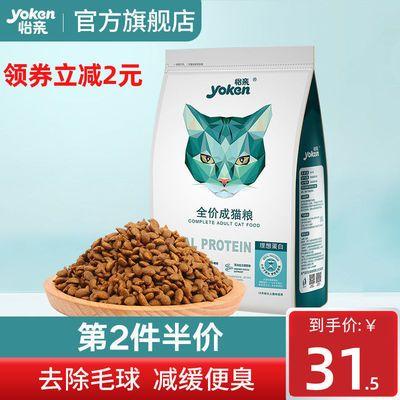 怡亲猫粮成猫5斤去毛球猫粮英短蓝猫美短各品种通用猫粮2.5kg