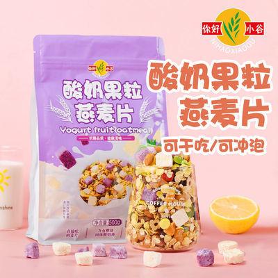 酸奶果粒干吃学生营养早餐饱腹网红即食冲饮代餐燕麦片