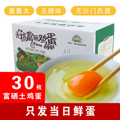 富硒土鸡蛋农家散养土鸡蛋无菌无抗鲜鸡蛋可生吃礼盒装批发价30枚