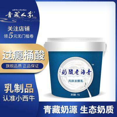 【DIY更爽】小西牛 青海正宗老酸奶1kg*1 原味益生菌4.0g优质蛋白