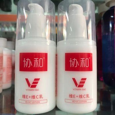 9899/协和维生素e乳+维C乳100ml素颜霜手面霜身体乳VE补水保湿滋润护肤