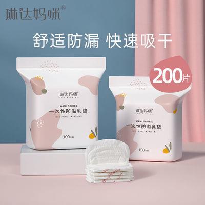 琳达妈咪一次性溢乳垫 防溢乳贴防漏哺乳奶垫不可洗超薄透气