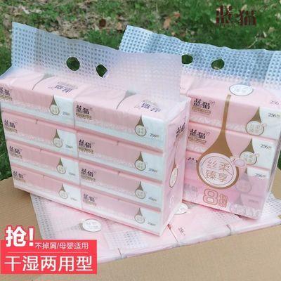 【蓝猫】纸巾抽纸整箱批发家用纸抽餐巾纸卫生纸原木大包面巾纸