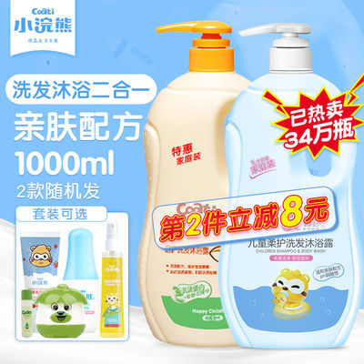 小浣熊儿童宝宝洗发沐浴露二合一家庭装1000ml婴儿小孩洗发水用品