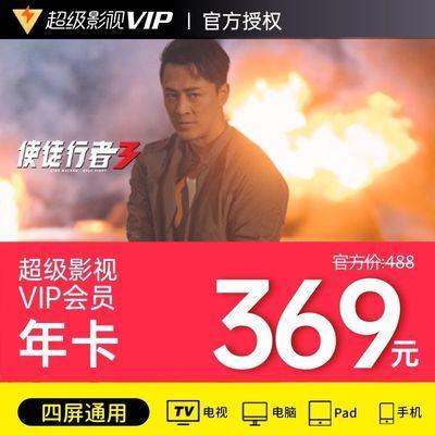 腾讯视频超级影视vip会员12个月云视听极光电视年卡