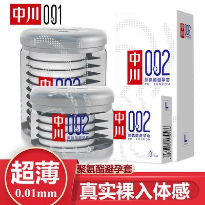 中川001超薄避孕套男用 0.01安全套0.02情趣隐形套套聚氨酯
