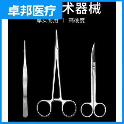医用手术剪刀夹子不锈钢拆线外科钳镊子套装眼科医疗器械工具用品