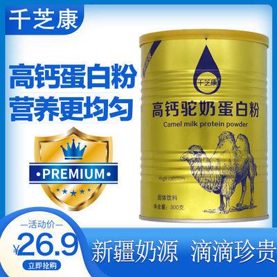 新疆奶源千芝康高钙骆驼奶粉蛋白粉益生菌中老年成人营养粉300g