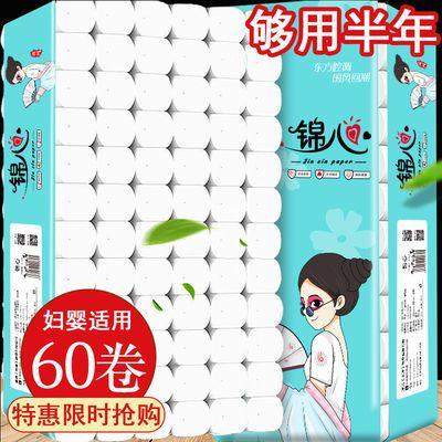 【60卷40卷12卷】卫生纸卷纸批发家用纸巾妇婴木浆手纸车载纸巾