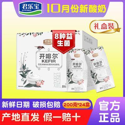【原味+草莓】开啡尔酸奶新日期礼盒装君乐宝8种益生菌学生早餐奶