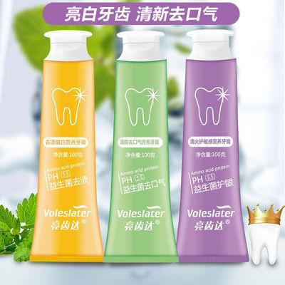 3支装益生菌牙膏小苏打美白去黄牙渍去口臭防蛀薄荷清香100g*3支