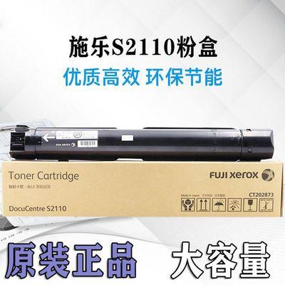 77573/适用于原装施乐 S2110 粉盒 施乐 S2110N S2110NDA 墨粉 大容碳粉