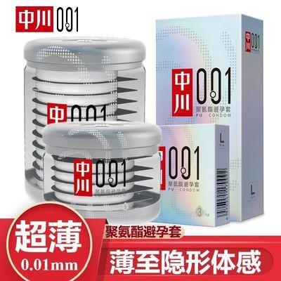 中川001超薄避孕套男用 0.01安全套计生情趣隐形套套聚氨酯避孕套
