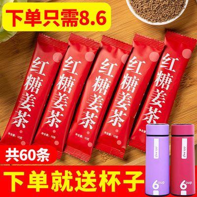 【超值60条】红糖姜茶调理月经大姨妈驱寒暖宫祛湿暖胃补气血20条