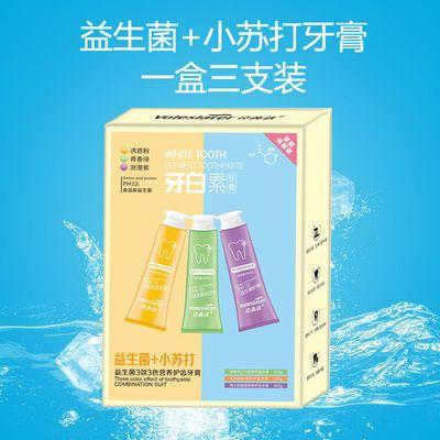 牙膏三支装益生菌牙膏小苏打牙膏美白去黄去牙渍护龈清新口气套装