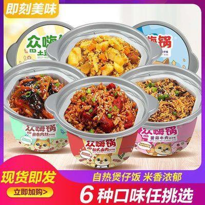 自热米饭学生拌饭煲仔饭大容量方便速食懒人自热方便米饭整箱批发