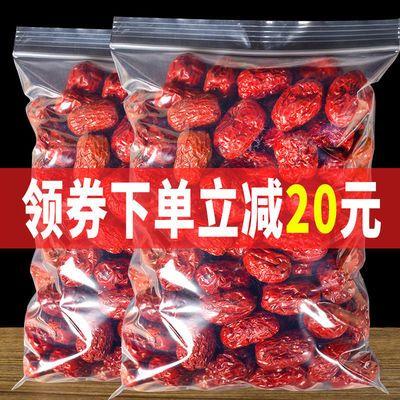 【领卷减20】新疆特产若羌红枣中秋零食小红枣煮粥煲汤红枣500克
