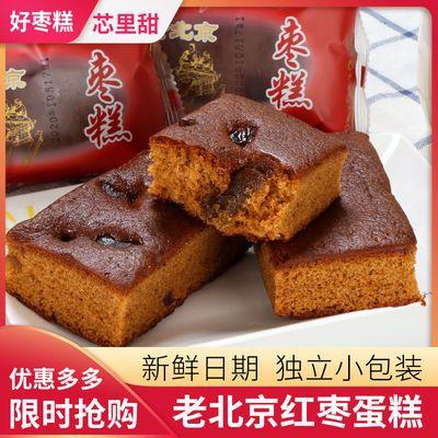 老北京密枣糕传统手工营养早餐面包糕点点心休闲零食整箱散装批发
