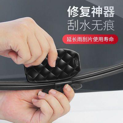 汽车雨刮修复器无骨通用 雨刷片胶条修复工具大众 汽车雨刮翻新器