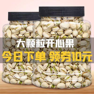新货大颗粒开心果500g盐焗坚果零食散装干果袋装罐装56g2斤批发