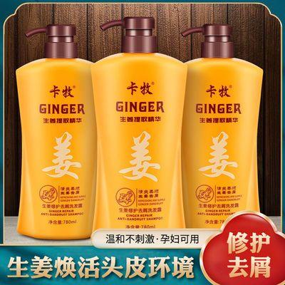 生姜洗发水防脱增发去屑止痒控油男女去油洗头乳正品老姜王洗发露