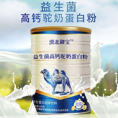 新疆骆驼奶益生菌高钙驼奶蛋白粉成人中老年营养粉320g