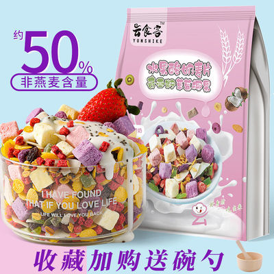 云食客酸奶果粒燕麦片水果酸奶干学生早餐食品即食代餐网红零食