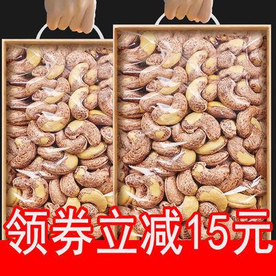 新货越南腰果袋装净重500g包衣腰果仁250g坚果干果零食大礼包特产