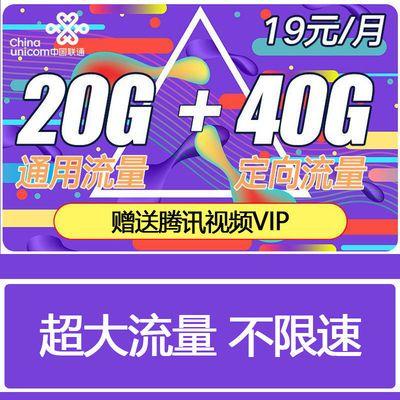 联通全国通用手机电话卡腾讯大王卡赠送腾讯视频会员纯流量上网卡