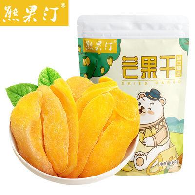 新包装新货香甜芒果干分享装情侣水果干果脯蜜饯办公室休闲零食