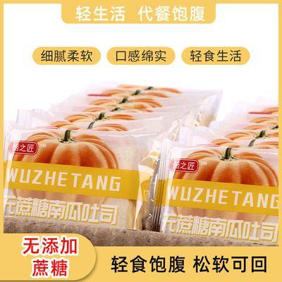 【刷脂代餐】无蔗糖南瓜吐司面包减脂饱腹营养早餐网红小零食