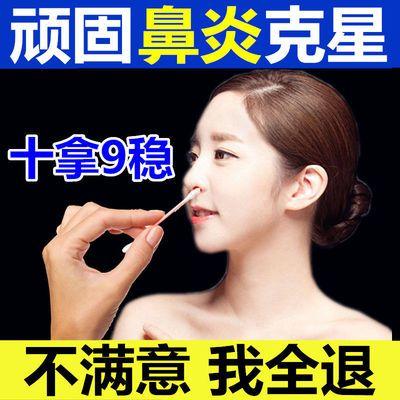 鼻炎膏特效鼻窦炎鼻息肉过敏性鼻炎鼻塞流鼻涕云南滇草鼻炎膏