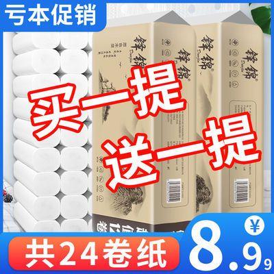 买一提送一提卷纸批发家用无芯卷筒纸原生木浆卫生纸厕纸手纸纸巾