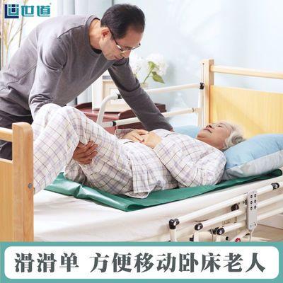 世道老人床用滑滑单护理转移神器医疗器械中风偏瘫老年人医护用品