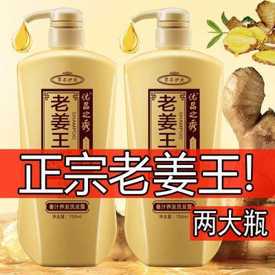 【正宗老姜王】生姜洗发水防脱增发去屑止痒控油去油洗发膏洗发露