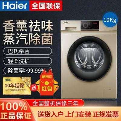 海尔变频滚筒洗衣机全自动10公斤家用杀菌洗脱一体机G100108B12G
