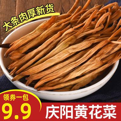 甘肃庆阳黄花菜干货250g无硫熏农家产金针菜黄花菜土新鲜特产包邮