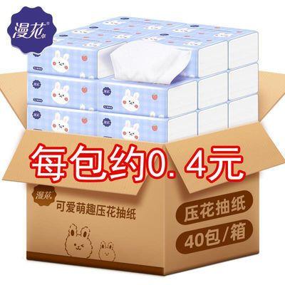 【40包漫花新款抽纸】抽纸整箱家用批发原木浆卫生纸餐巾生活用纸