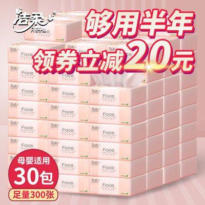 洁柔Face抽纸可湿水家用14/30包整箱批发家庭装纸巾面巾纸餐巾纸