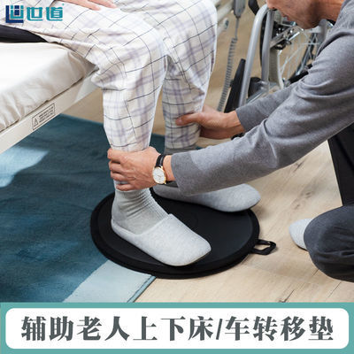 世道中老年家用地面旋转垫医疗器械医护用品中风偏瘫老人护理用品