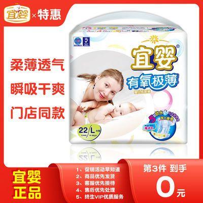 宜婴有氧极薄纸尿裤L新生婴儿宝宝纸尿裤超薄干爽透气夏季尿不湿