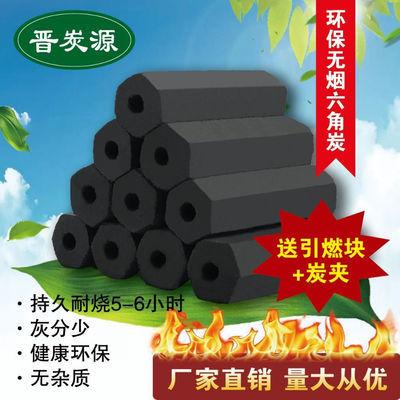 91547/木炭批发20斤装烧烤碳无烟户外室内易燃碳耐烧机制木炭1斤炭火