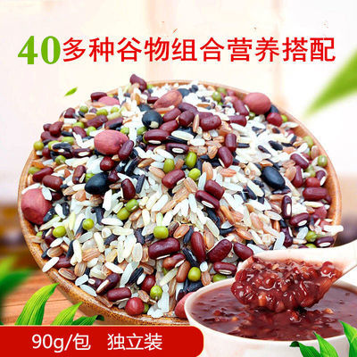 五谷杂粮豆浆组合30日2700g粗粮粥八宝粥米营养早餐原材料包/70g