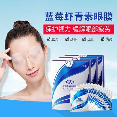 40834/【买2送1】蓝莓虾青素眼贴淡化黑眼圈预防近视缓解疲劳学生护眼贴